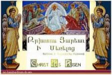 Այսօր տոնվում է Հարության կամ Զատկի տոնը