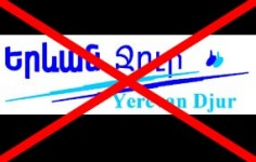 Ե՞րբ է «Երևան ջուրը» դադարելու խաբել ու արհամարհել իր բաժանորդներին