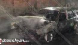 Արտակարգ դեպք Դիլիջանի թունելում. Ford Fiesta ավտոմեքենան ամբողջովին վերածվել է մոխրակույտի