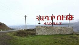 Ադրբեջանի զինված ուժերը կրակի տակ են պահում Հադրութ քաղաքը. ՊՆ խոսնակ
