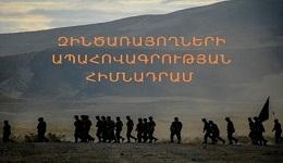 Ո՞վ կարող է ստանալ հատուցում. Զինծառայողների ապահովագրության հիմնադրամը ներկայացնում է ուղեցույց