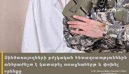 Զինծառայողների բժշկական հետազոտություններն անհրաժեշտ է կատարել առաջնահերթ և փոխել օրենքը. ՄԻՊ