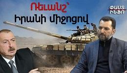 ՀՀ-ն կարող է ռևանշի հասնել Ադրբեջանի նկատմամբ՝ նաև Իրանի միջոցով. Գևորգ Գևորգյան
